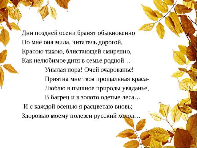 Дни поздней осени бранят обыкновенно Но мне она мила, читатель дорогой, Красо...