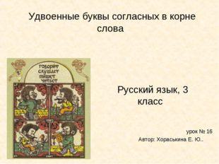 Русский язык, 3 класс Удвоенные буквы согласных в корне слова урок № 16 Авто