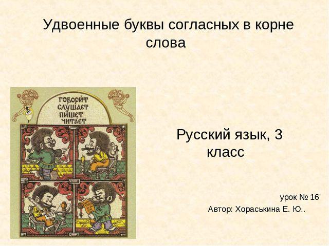 Русский язык, 3 класс Удвоенные буквы согласных в корне слова урок № 16 Авто...