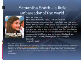 Уважаемый мистер Андропов, Меня зовут Саманта Смит. Мне десять лет. Поздравля
