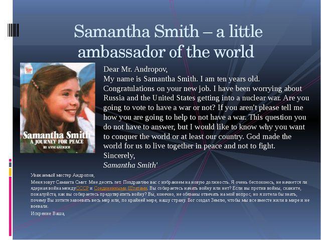 Уважаемый мистер Андропов, Меня зовут Саманта Смит. Мне десять лет. Поздравля...
