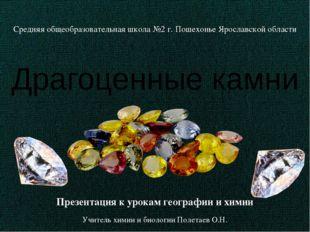 Драгоценные камни Презентация к урокам географии и химии Средняя общеобразова
