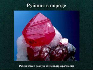 Рубины в породе Рубин имеет разную степень прозрачности