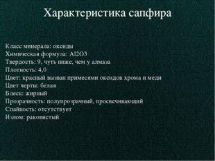 Характеристика сапфира Класс минерала: оксиды Химическая формула: Al2O3 Тверд