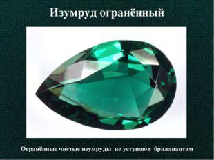 Изумруд огранённый Огранённые чистые изумруды не уступают бриллиантам