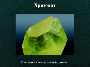 Хризолит Прозрачный нежно-зелёный хризолит