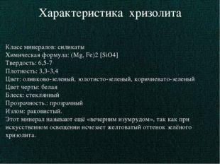 Характеристика хризолита Класс минералов: силикаты Химическая формула: (Mg, F
