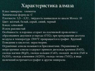 Характеристика алмаза Класс минерала: элементы Химическая формула: C Плотност