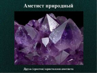 Аметист природный Друза (сросток) кристаллов аметиста