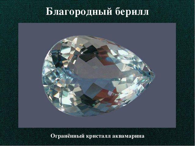 Благородный берилл Огранённый кристалл аквамарина