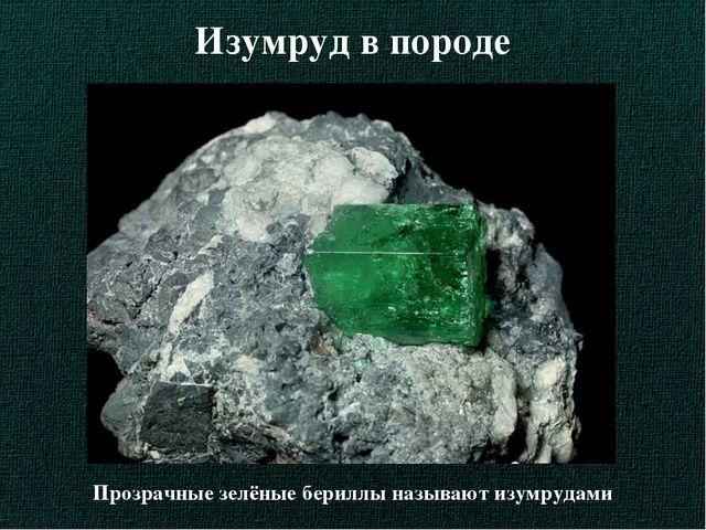 Изумруд в породе Прозрачные зелёные бериллы называют изумрудами
