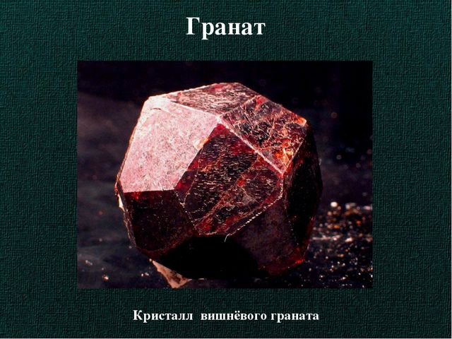Гранат Кристалл вишнёвого граната