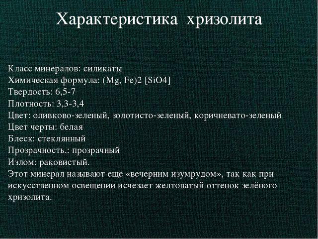 Характеристика хризолита Класс минералов: силикаты Химическая формула: (Mg, F...