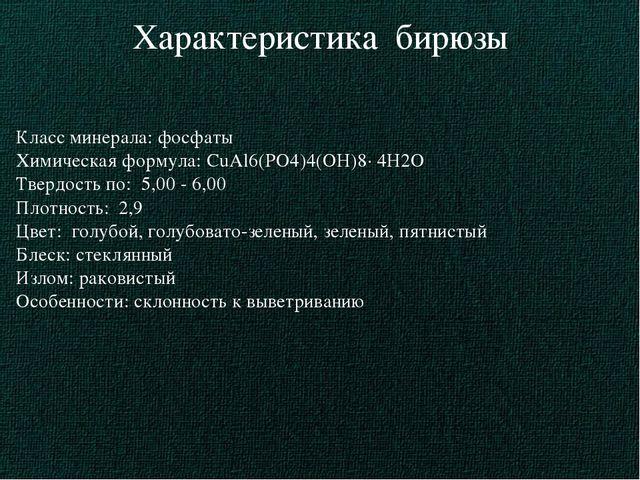 Характеристика бирюзы Класс минерала: фосфаты Химическая формула: CuAl6(PO4)4...