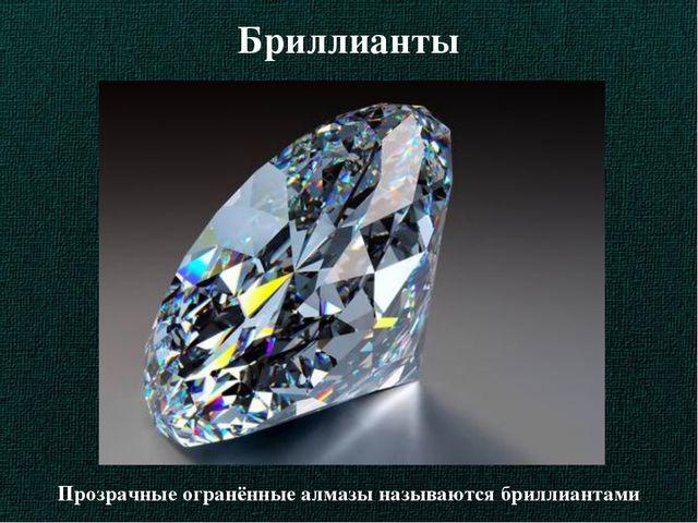 Бриллианты Прозрачные огранённые алмазы называются бриллиантами