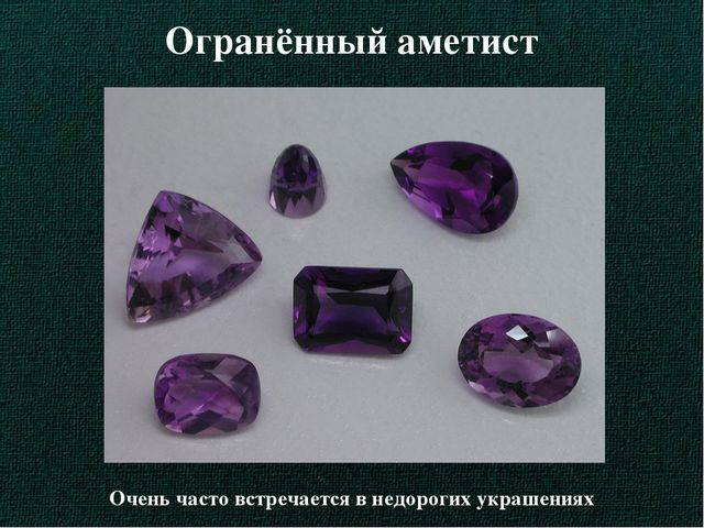 Огранённый аметист Очень часто встречается в недорогих украшениях