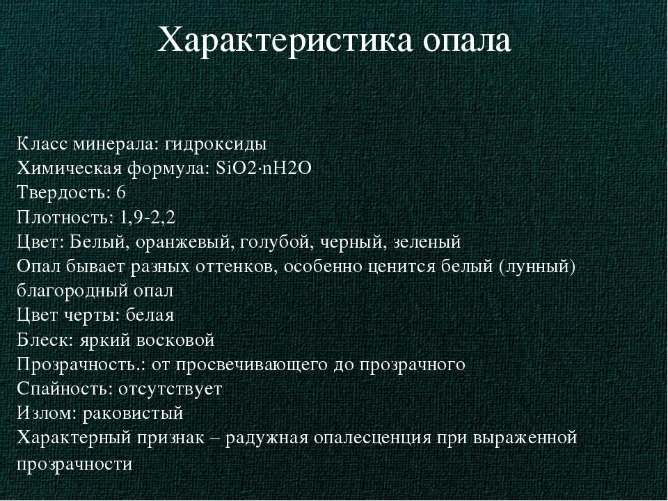 Характеристика опала Класс минерала: гидроксиды Химическая формула: SiO2∙nH2O...