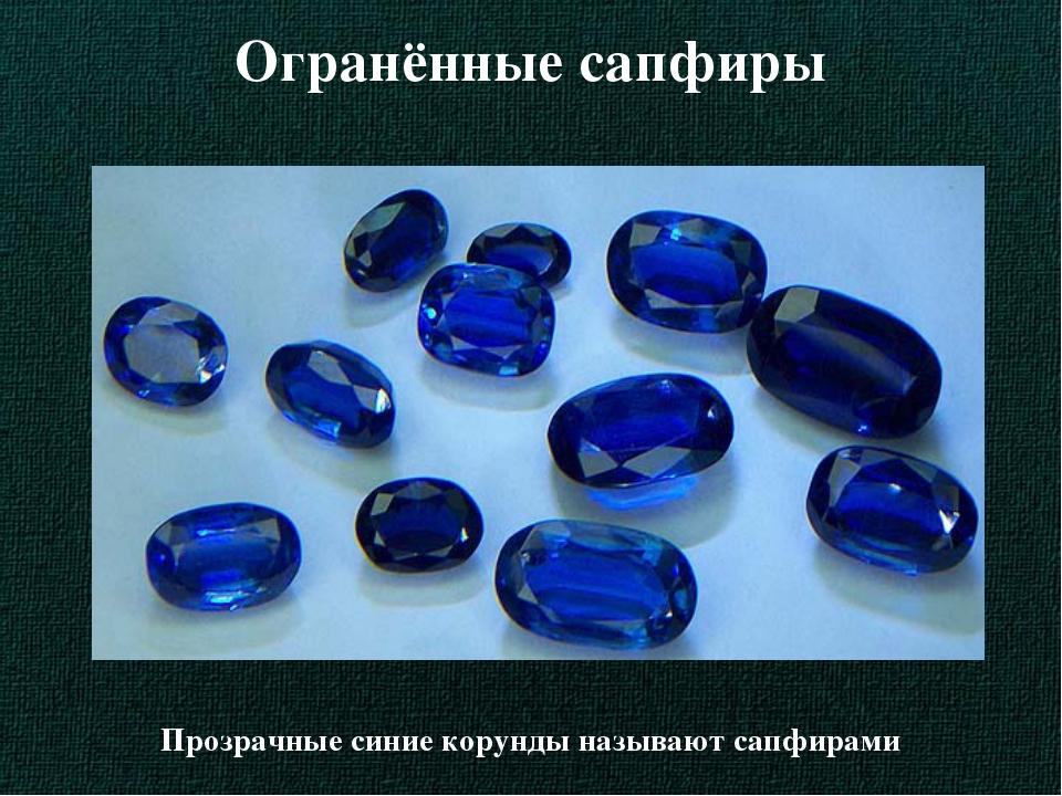 Огранённые сапфиры Прозрачные синие корунды называют сапфирами