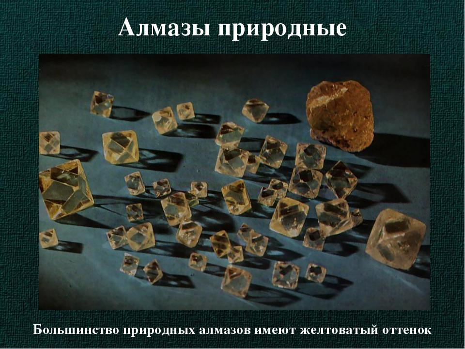 Алмазы природные Большинство природных алмазов имеют желтоватый оттенок