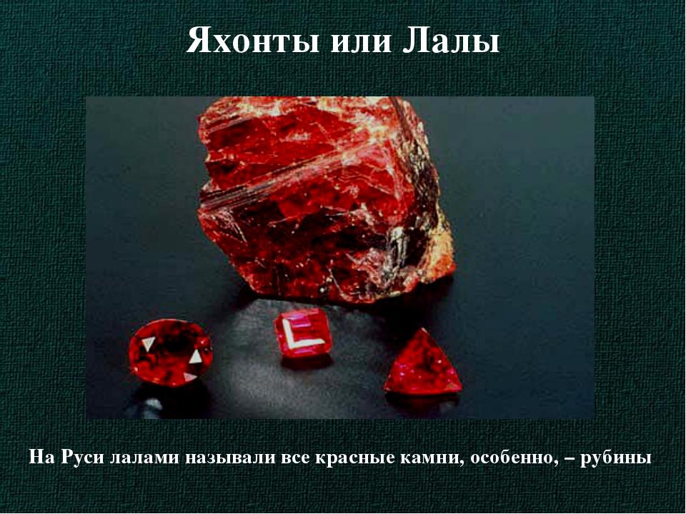 Яхонты или Лалы На Руси лалами называли все красные камни, особенно, – рубины