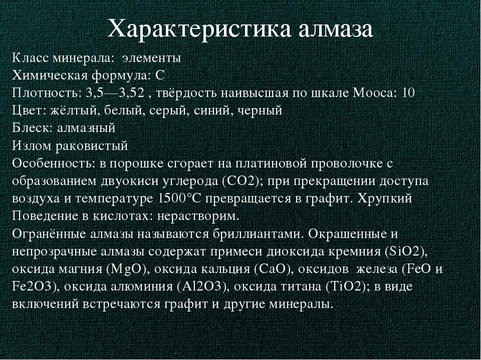 Характеристика алмаза Класс минерала: элементы Химическая формула: C Плотност...