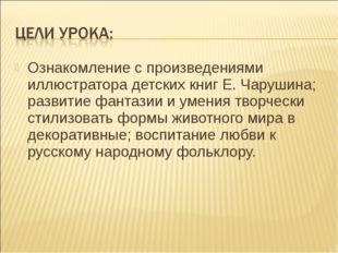 Ознакомление с произведениями иллюстратора детских книг Е. Чарушина; развитие