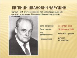 Чарушин Е.И. в течение многих лет иллюстрировал книги Чуковского, Маршака, Пр
