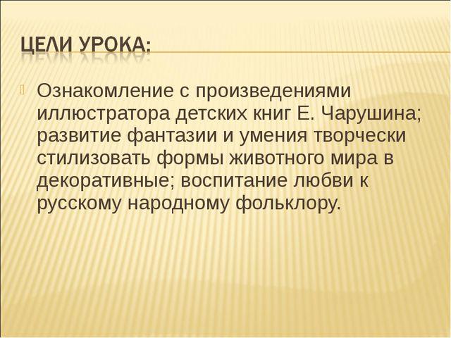 Ознакомление с произведениями иллюстратора детских книг Е. Чарушина; развитие...