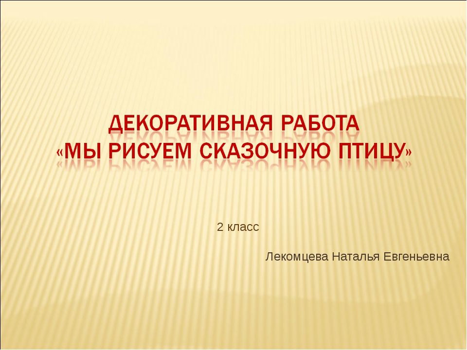 2 класс Лекомцева Наталья Евгеньевна