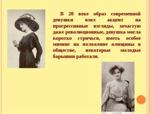 В 20 веке образ современной девушки взял акцент на прогрессивные взгляды, зач