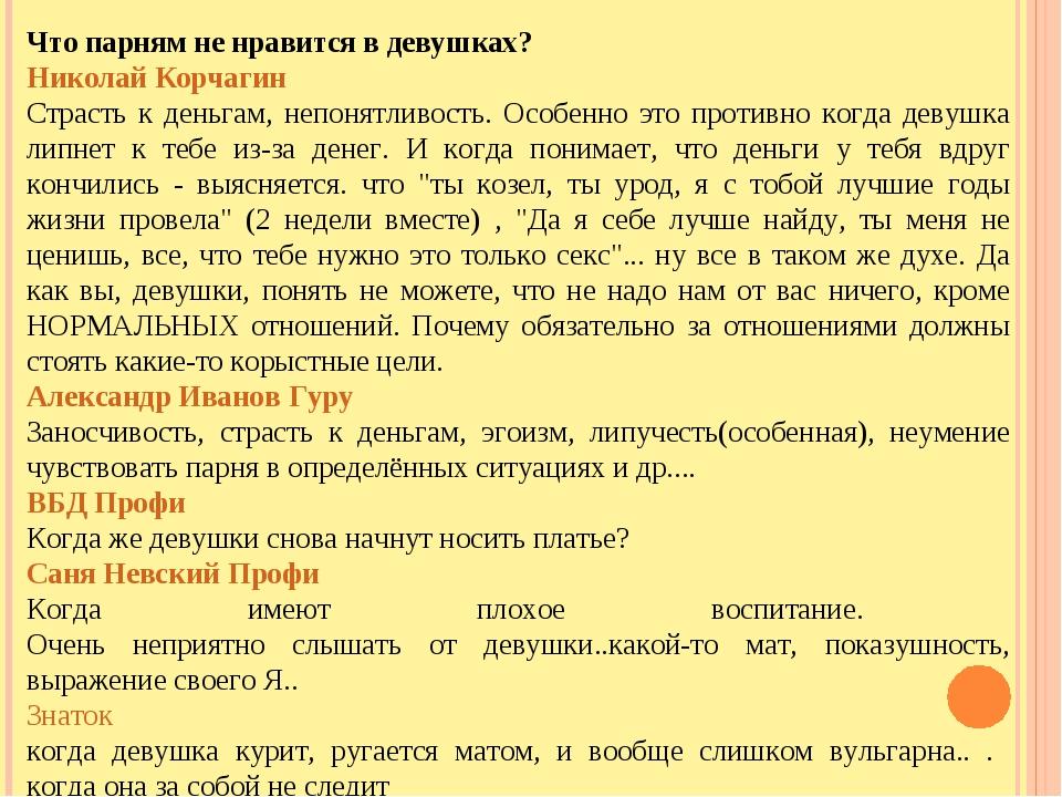 Что парням не нравится в девушках? Николай Корчагин Страсть к деньгам, непоня...