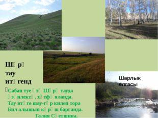 Шәрә тау итәгендә Шарлык елгасы Сабан туе үтә Шәрә тауда Үзәнлектә, хәтфә яла
