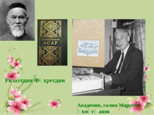 Академик, галим Марсель Әхмәтҗанов Ризаэтдин Фәхретдин