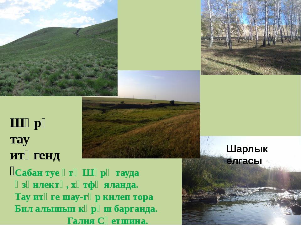 Шәрә тау итәгендә Шарлык елгасы Сабан туе үтә Шәрә тауда Үзәнлектә, хәтфә яла...
