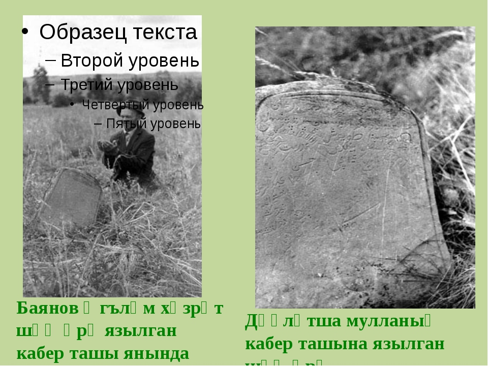 Дәүләтша мулланың кабер ташына язылган шәҗәрә Баянов Әгъләм хәзрәт шәҗәрә язы...
