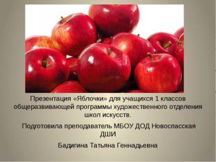 Презентация «Яблочки» для учащихся 1 классов общеразвивающей программы художе