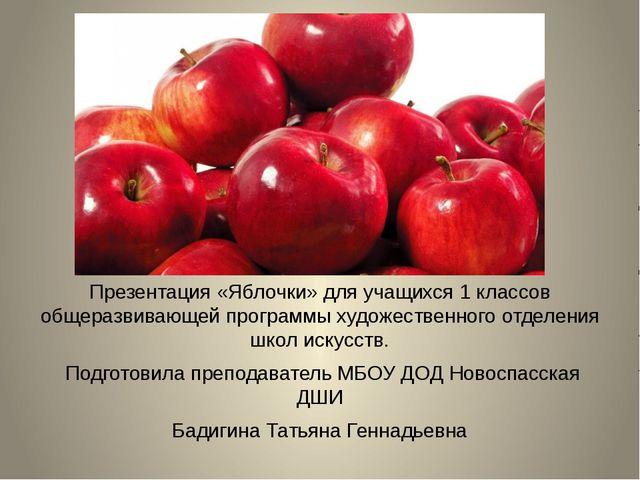 Презентация «Яблочки» для учащихся 1 классов общеразвивающей программы художе...