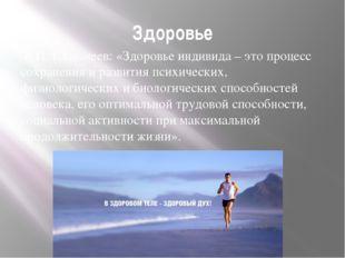 Здоровье В.П. Казначеев: «Здоровье индивида – это процесс сохранения и развит
