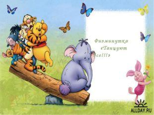 Физминутка «Танцуют все!!!»