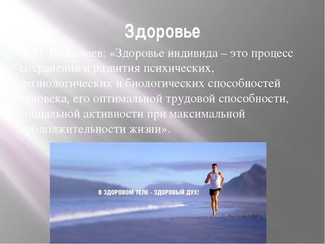 Здоровье В.П. Казначеев: «Здоровье индивида – это процесс сохранения и развит...