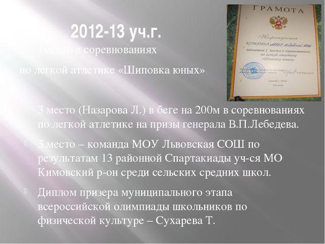 2012-13 уч.г. 1место в соревнованиях по легкой атлетике «Шиповка юных» 3 мест...