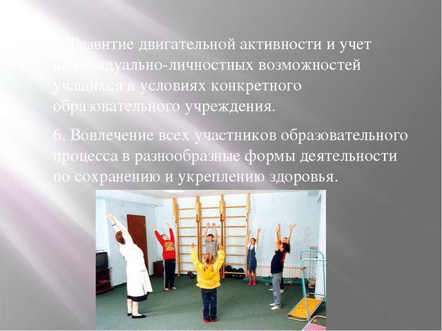 5. Развитие двигательной активности и учет индивидуально-личностных возможно...