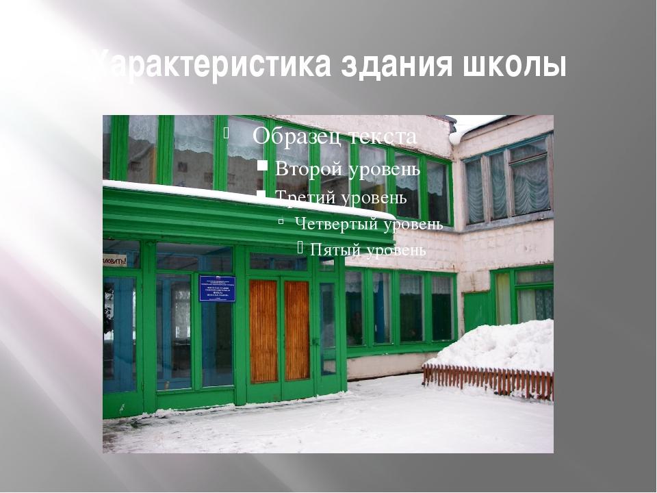 Характеристика здания школы