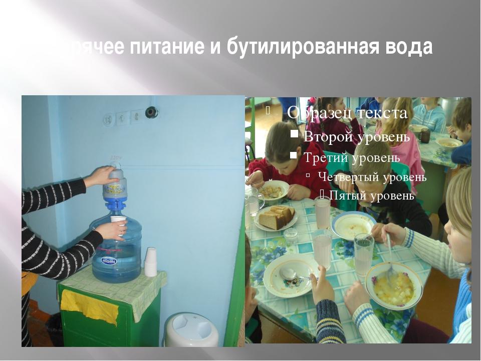 Горячее питание и бутилированная вода