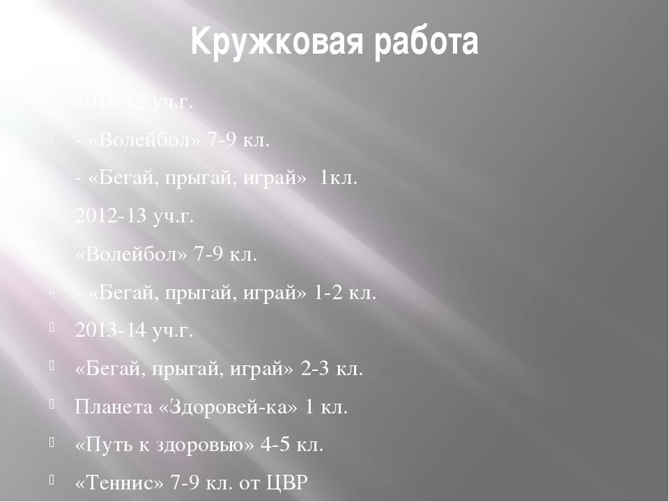 Кружковая работа 2011-12 уч.г. - «Волейбол» 7-9 кл. - «Бегай, прыгай, играй»...