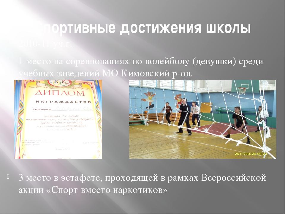 Спортивные достижения школы 2010-11 уч.г. 1 место на соревнованиях по волейбо...