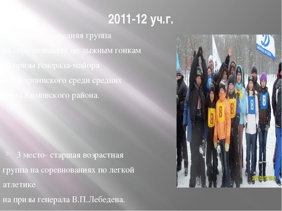 2011-12 уч.г. 2 место – средняя группа на соревнованиях по лыжным гонкам на п...