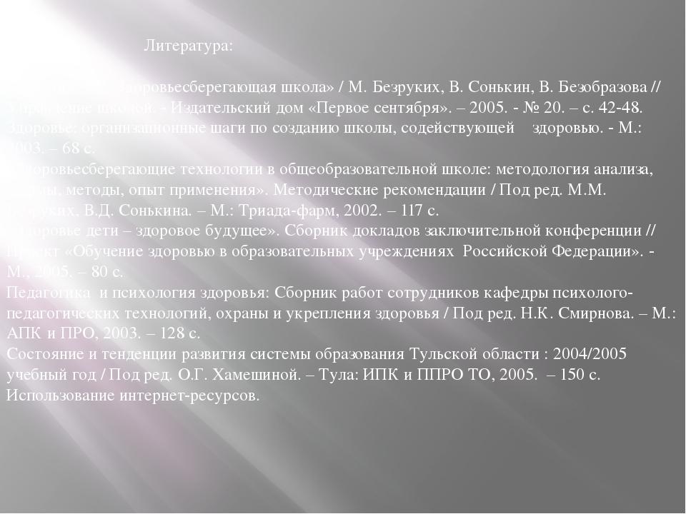 Литература:  Безруких, М. «Здоровьесберегающая школа» / М. Безруких, В....