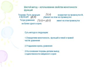 Шестой метод – использование свойства монотонности функций Теорема: Пусть фун