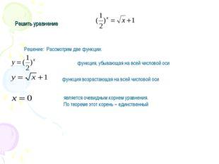 Решить уравнение Решение: Рассмотрим две функции.